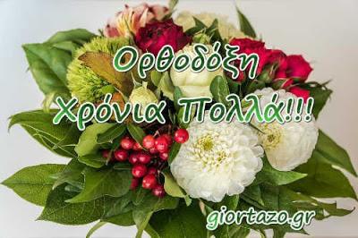 Ορθοδόξης, Δόξης, Δοξάκης, Ορθοδοξία, Δόξα, Ορθούλα, Άξιος, Άξια