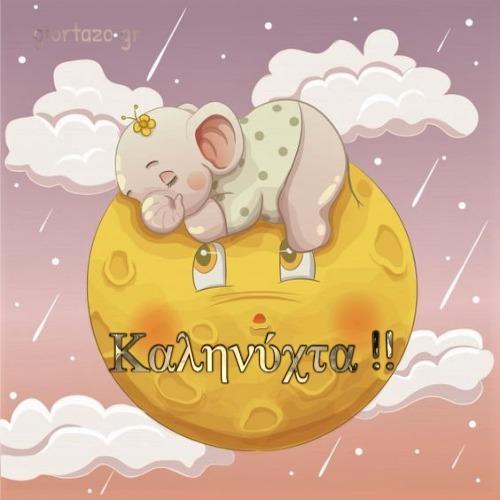 Ελεφαντάκι φεγγάρι