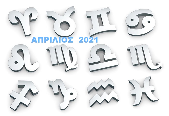 Τα Ζώδια Του Απριλίου 2021