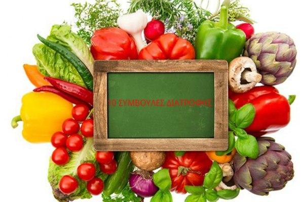 10 συμβουλές διατροφής