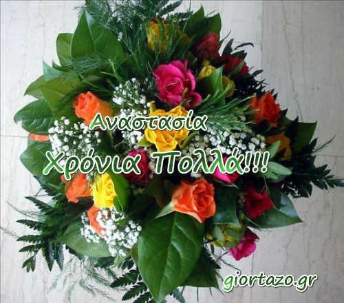 02 Μαίου 2021 Άγιο Πάσχα Σήμερα γιορτάζουν οι : Αναστάσιος, Τάσος, Αναστάσης, Ανέστης, Αναστασία, Τασούλα, Νατάσα, Νατάσσα, Τασία, Σία, Τατία, Τάσα, Τέσα