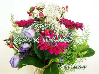 25 Απριλίου 2021 Σήμερα γιορτάζουν Δάφνη