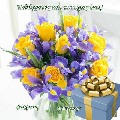 25 Απριλίου 2021 Σήμερα γιορτάζουν Δάφνης