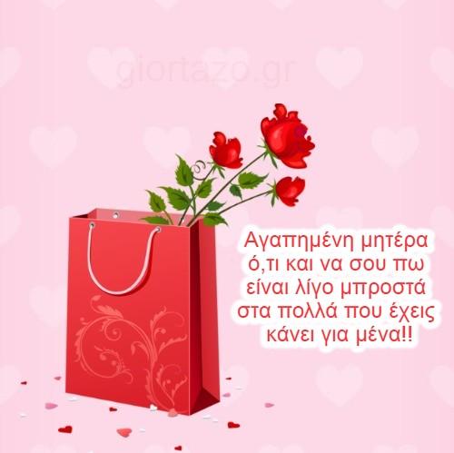 Ευχές για την γιορτή της Μητέρας