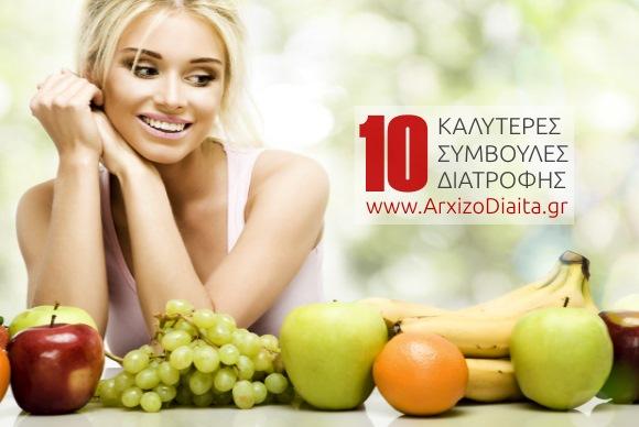 Οι 10 Καλύτερες Συμβουλές Διατροφής … Ever!