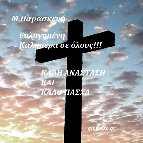 Read more about the article Μεγάλη Παρασκευή…Καλημέρα σε όλους!!!