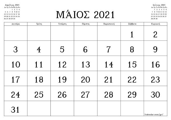 Μάιος 2021: Αυτές είναι οι κατάλληλες και οι ακατάλληλες ημερομηνίες του μήνα
