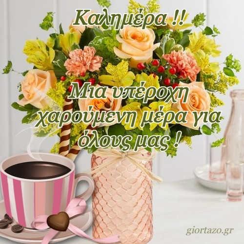 Μια υπέροχη χαρούμενη μέρα