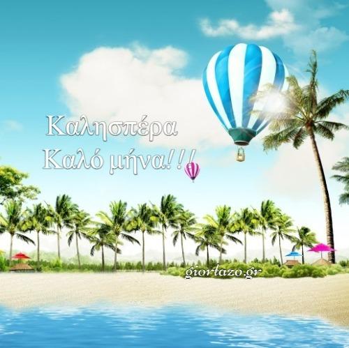 Παραλία αερόστατο