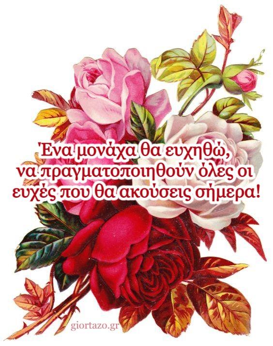 Κάρτες Με Λουλούδια Ευχές Εορτών Γενεθλίων
