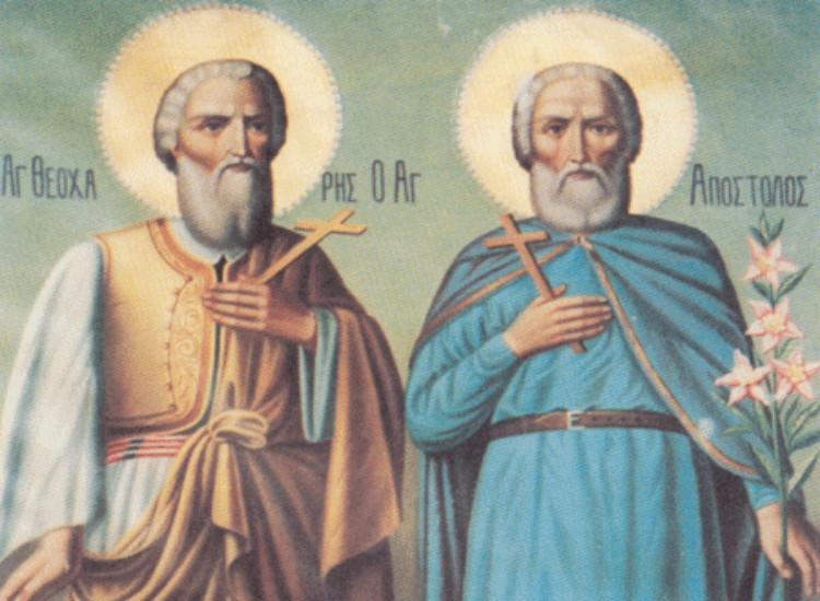 Αγίων Θεοχάρους και Αποστόλου