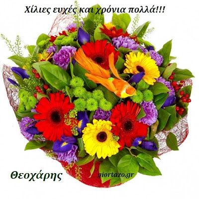 05 Μαίου 2021 Σήμερα γιορτάζουν Θεοχάρης, Θεοχαρούλα, Χαρούλα