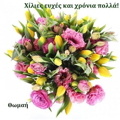 09 Μαίου 2021 Σήμερα γιορτάζουν Θωμαή