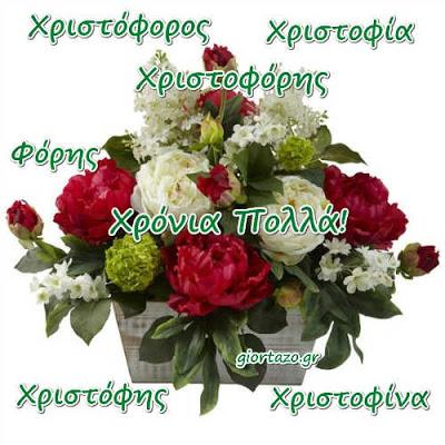 Χριστόφορος, Χριστοφόρης, Φόρης, Χριστόφης, Χριστοφία, Χριστοφίνα