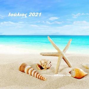 Read more about the article Ιούλιος 2021: Αυτές είναι οι κατάλληλες και οι ακατάλληλες ημερομηνίες