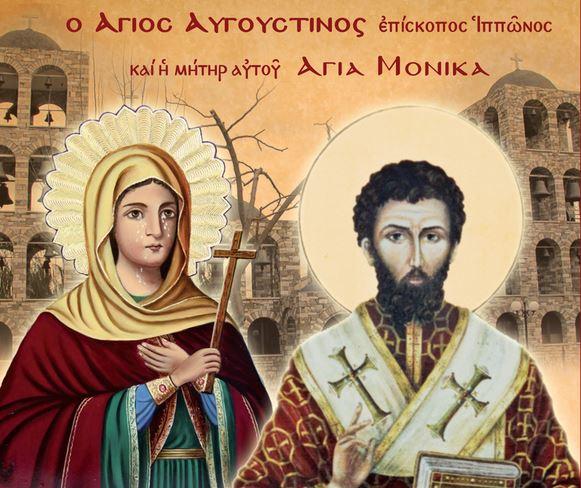 Ο άγιος Αυγουστίνος και η μητέρα του, αγία Μόνικα: υιός δακρύων…