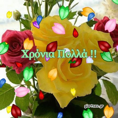 Λουλούδια πολύχρωμα