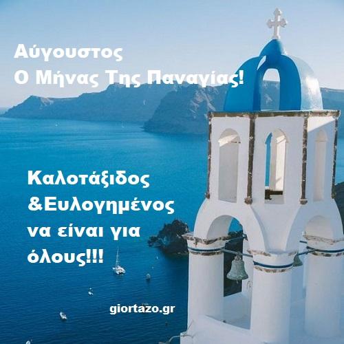 Read more about the article Αύγουστος Καλό μήνα σε όλους!!! Εικόνες για τον Αύγουστο