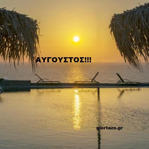 Αύγουστος Καλό μήνα σε όλους-giortazo.gr
