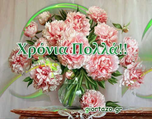 Read more about the article Εορτολόγιο: Ποιοι γιορτάζουν σήμερα 09 Ιουλίου
