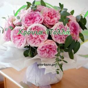 Read more about the article Εορτολόγιο: Ποιοι γιορτάζουν σήμερα 11 Ιουλίου