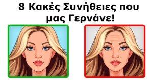 Read more about the article 8 Κακές, Καθημερινές Συνήθειες που Κάνουν το Δέρμα μας να Γερνάει πιο Γρήγορα