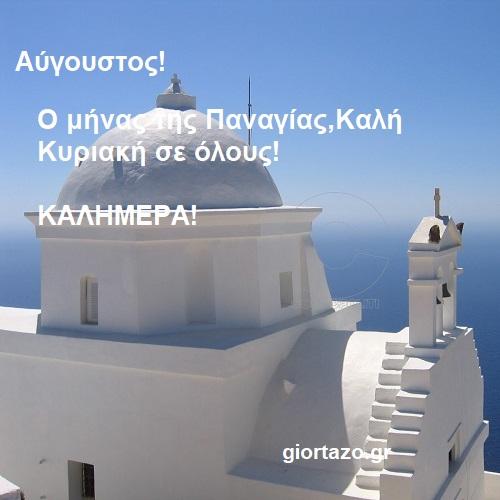Read more about the article Αύγουστος: Kαλή Κυριακή σε όλους και καλό μήνα!