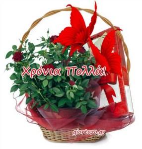 Read more about the article Εορτολόγιο: Ποιοι γιορτάζουν σήμερα 30 Αυγούστου
