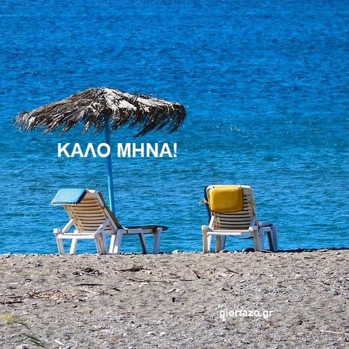 Read more about the article Εικόνες του καλοκαιριού για καλό μήνα!!!
