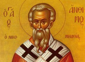 Read more about the article Άγιος Άνθιμος
