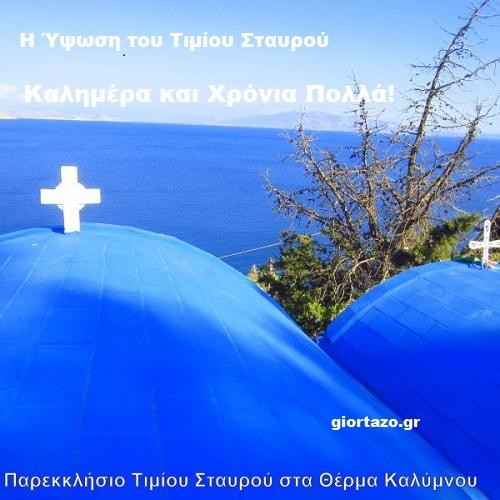 Read more about the article H Ύψωση του Τιμίου Σταυρού. Καλημέρα και χρόνια πολλά!