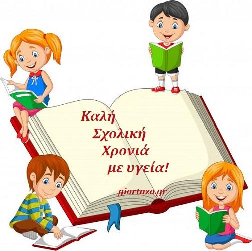 Το giortazo.gr εύχεται καλή αρχή στη νέα σχολική χρονιά!!!