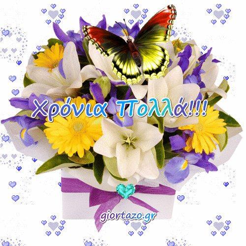 Read more about the article Κάρτες με λουλούδια ευχές χρόνια πολλά
