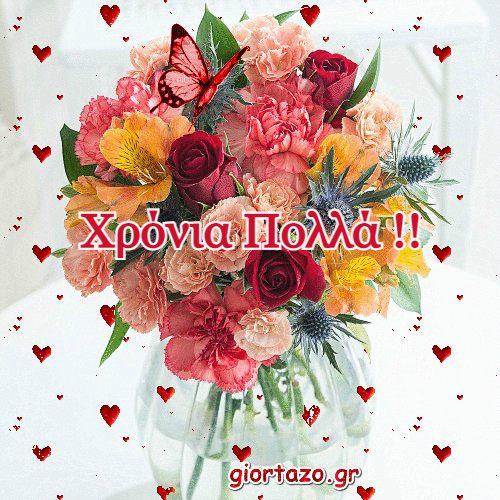 Στείλτε ευχές στα αγαπημένα και φιλικά σας πρόσωπα που γιορτάζουν η έχουν γενέθλια !!