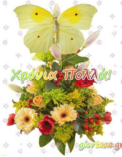 Στείλτε ευχές με εικόνες για χρόνια πολλά στα αγαπημένα και φιλικά σας πρόσωπα που γιορτάζουν η έχουν γενέθλια !!