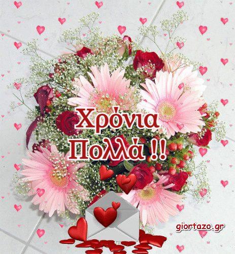 Κάρτες με λουλούδια ευχές χρόνια πολλά