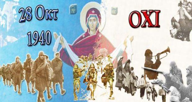 Read more about the article 28η ΟΚΤΩΒΡΙΟΥ 1940: Οι πρώτες ημέρες του πολέμου στη Θεσπρωτία