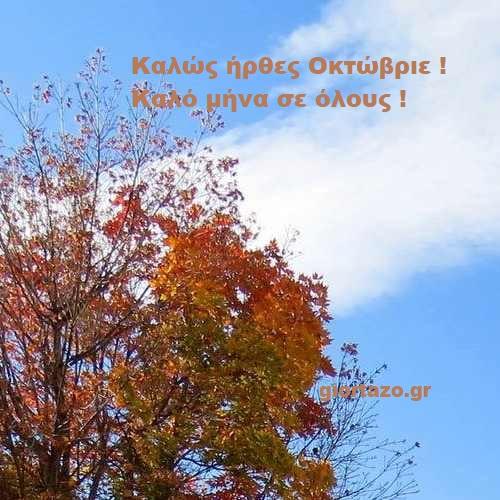 Read more about the article Το giortazo.gr σας εύχεται Καλό Οκτώβρη ! Ας είναι καλός μας μαζί μας!!!