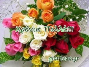 Read more about the article Εορτολόγιο: Ποιοι γιορτάζουν σήμερα 19 Οκτωβρίου
