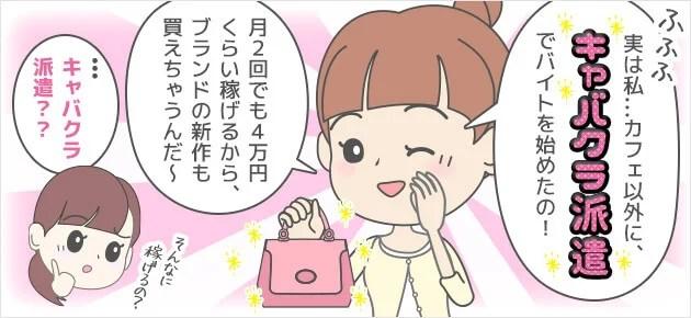 実は私…カフェ以外に、キャバクラ派遣でもバイトを始めたの!月2回でも4万円くらい稼げるから、ブランドの新作も買えちゃうんだ~ キャバクラ派遣?? そんなに稼げるの?