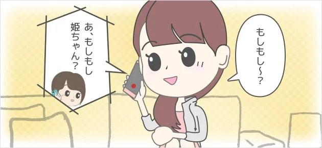 もしもし~?あ、もしもし姫ちゃん??
