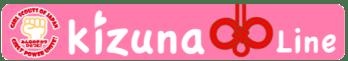 KIZUNA Line Facebookページへ