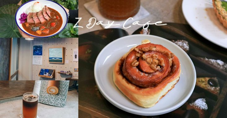 【台北不限時咖啡廳】休習日Z Day Cafe:慢嚐生活,在行事曆中安排你的休習日。 @女子的休假計劃