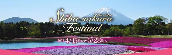 2017 4/15~5/28 日本東京→富士山芝櫻祭 @女子的休假計劃