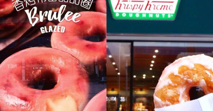 台北信義 | Krispy Kreme 期間限定「香烤布蕾甜甜圈」,螞蟻人的最愛女孩們等什麼 ▲女子的休假計劃▼ @女子的休假計劃