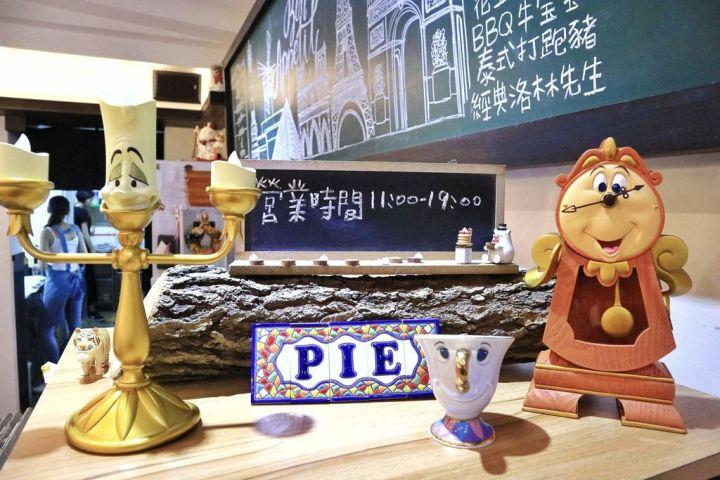 【台北松江南京】GIVE ME PIE ,打開任意門前往旅行的美好早晨G  |台北不限時餐廳 |台北不限時早午餐 @女子的休假計劃