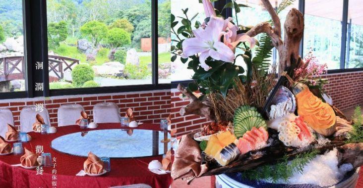 【花蓮美食】洄瀾灣景觀餐廳,依山傍水綠意盎然美麗景緻下,享受多人聚餐當令新鮮食材的無菜單料理 |花蓮景點 |花蓮無菜單料理 @女子的休假計劃