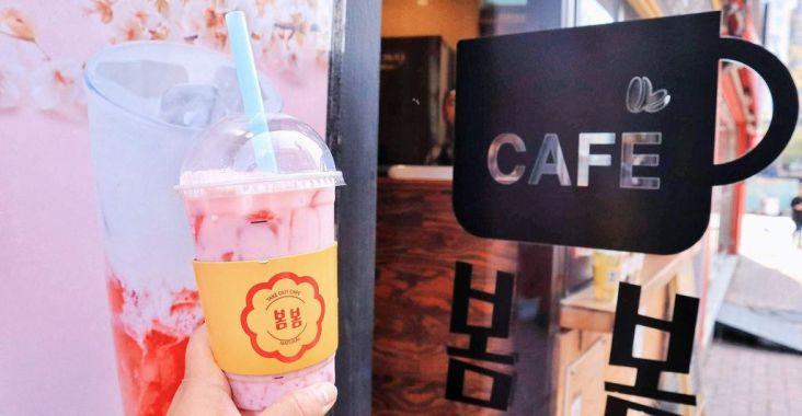 【韓國大邱美食】카페봄봄(Cafe BOM BOM),美到逆天又好喝的草莓飲料 @女子的休假計劃