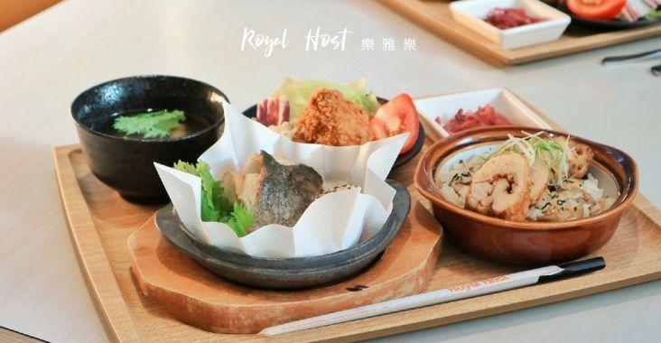 【台北南港】樂雅樂家庭餐廳Royal Host:搶先體驗2019秋季限定日式御膳、和風下午茶。 @女子的休假計劃