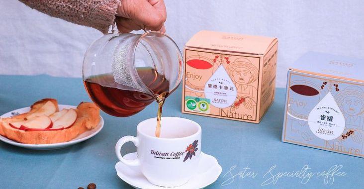 【品味生活】SATUR薩圖爾精品咖啡(濾掛式咖啡):感受每一刻,純粹、簡單而精緻的生活體驗。 @女子的休假計劃